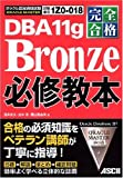 完全合格 ORACLE MASTER Bronze DBA 11g 必修教本
