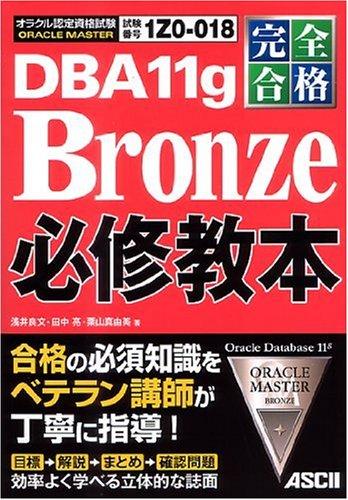 完全合格 ORACLE MASTER Bronze DBA 11g 必修教本