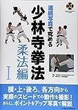 連続写真で究める少林寺拳法 柔法編〈1〉
