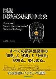 図説 国鉄蒸気機関車全史 (単行本)