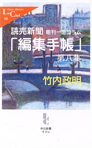 読売新聞朝刊一面コラム - 「編集手帳」第八集