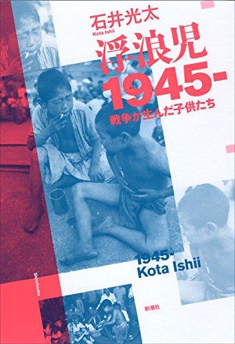 消された歴史『浮浪児1945-戦争が生んだ子供たち』