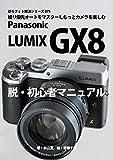 �ڂ�t�H�g�����V���[�Y075 �i��D��ŃJ�����͂����Ɗy���� Panasonic LUMIX GX8 �E�E���S�҃}�j���A��