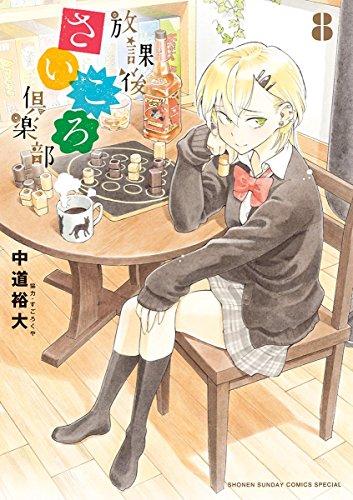 放課後さいころ倶楽部(8) (ゲッサン少年サンデーコミックス) -