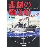 悲劇の輸送船―言語道断の戦時輸送の実態 (光人社NF文庫)