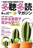多聴多読マガジン 2012年 04月号