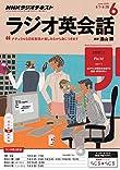 NHKラジオ ラジオ英会話 2015年 6月号 [雑誌] NHKテキスト