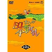 まんが日本昔ばなしDVD-BOX 第2集 (5枚組)