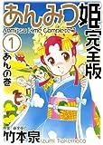 あんみつ姫 完全版 1 (バーズコミックススペシャル)