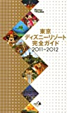東京ディズニーリゾート完全ガイド 2011-2012 (Disney in Pocket)