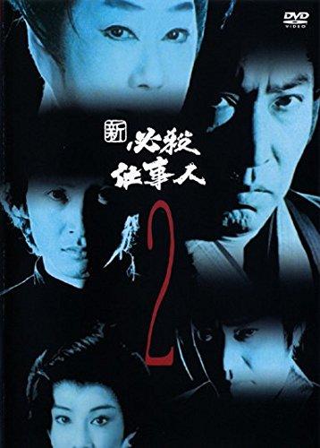 新 必殺仕事人 Vol.2(第4話~第7話)
