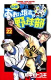 最強!都立あおい坂高校野球部(22) (少年サンデーコミックス)
