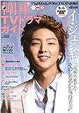 韓国&アジアTVドラマガイド Vol.21
