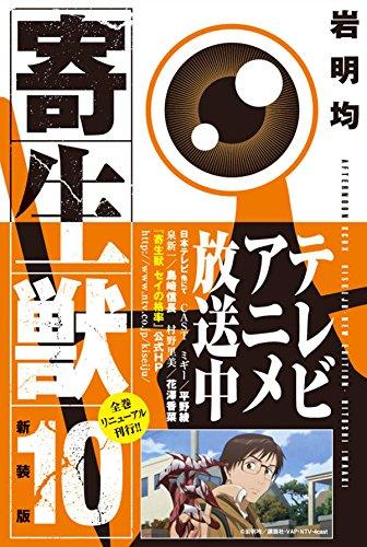 新装版 寄生獣(10) (KCデラックス アフタヌーン)