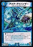 【 デュエルマスターズ 】[アクア・アドバイザー] コモン dmx12-a27《ブラックボックスパック》 シングル カード