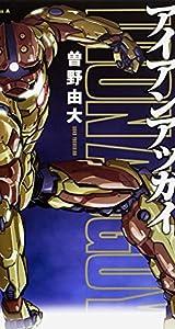 アイアンアッガイ (カドカワコミックス・エース)