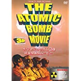 ザ・アトミック・ボム 3D ~核実験体験ムービー~ [DVD]