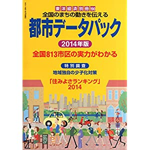 東洋経済別冊 2014年 07月号『都市データパック2014年版』