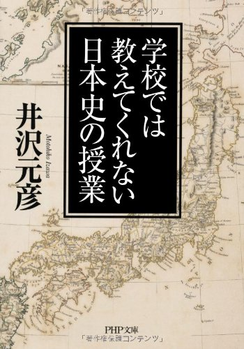 学校では教えてくれない日本史の授業 (PHP文庫)