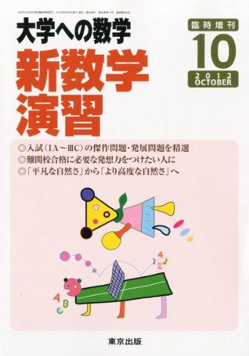 大学への数学増刊 新数学演習 2012年 10月号 [雑誌]