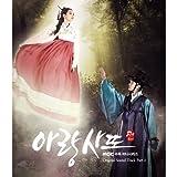 アラン使道伝 韓国ドラマOST Part. 2 (MBC) (韓国盤)