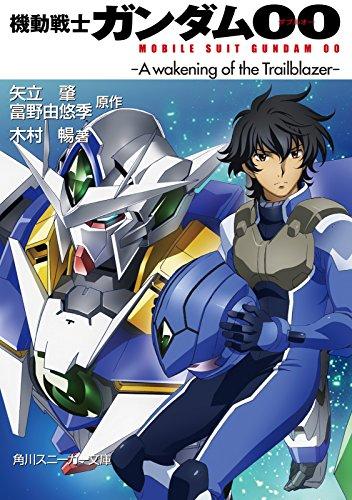 機動戦士ガンダム00 -A wakening of the Trailblazer-<機動戦士ガンダム00> (角川スニーカー文庫)