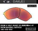 OAKLEY/オークリー サングラス / HLAF JACKET 2.0 ハーフジャケット 2.0 専用交換レンズ / PRIZM BASE BALL OUTFIELD プリズム ベースボール アウトフィールド / 101-109-003 / 野球、外野守備に特化したレンズ