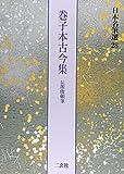 巻子本古今集[伝源俊頼] (日本名筆選 28)