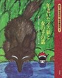 年老いたメス狼と女の子の話 (絵本 野坂昭如戦争童話集)