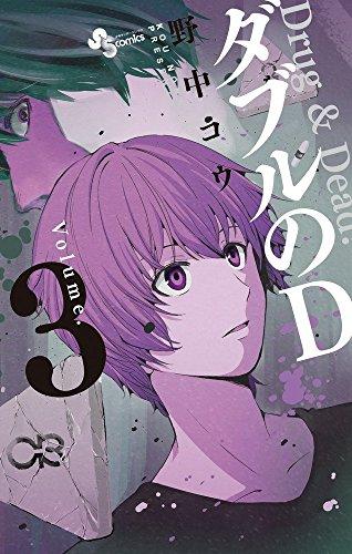 ダブルのD(3): 少年サンデーコミックス