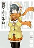 藤村くんメイツ(7) (ガンガンコミックスONLINE)