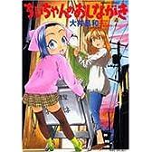 ちぃちゃんのおしながき 4 (バンブー・コミックス)
