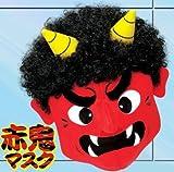 雷様マスク(赤鬼)