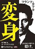 [オーディオブックCD] 変身 (<CD>)