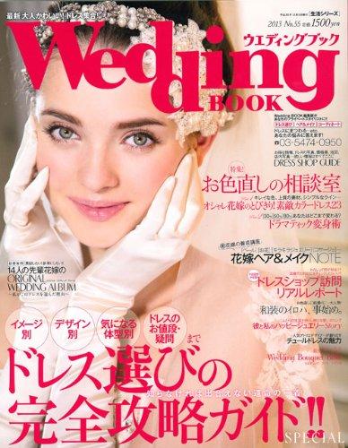 Wedding BOOK 2013年Vol.55 大きい表紙画像