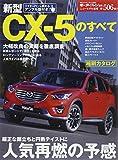 新型 CX-5のすべて (モーターファン別冊)