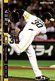 オーナーズリーグ2014 01 OL17 043 福岡ソフトバンクホークス/武田翔太 エースへの成長曲線 NB