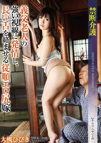 禁断介護 大槻ひびき [DVD]