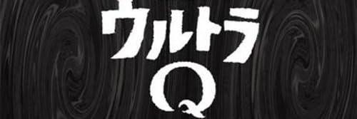 ウルトラQ倶楽部COMPLETE BOX バリュープライス(5CD+DVD)