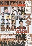 韓国スター名鑑 2011年版 (MSムック)