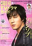 韓国TVドラマガイド vol.22—TV&DVD&K-POP&CINEMA情報誌 (22) (双葉社スーパームック)