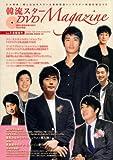 韓流スターDVD Magazine Vol.3 春爛漫号
