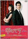 幸せです DVD-BOX1
