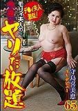 デ●ィ夫人激似!  モリィ夫人の今夜はやりたい放題 守島喜美恵 65歳 AVデビュー(GUN-525) [DVD]