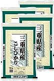 【精米】三重県産 白米 コシヒカリ 20kg (5kg×4) 平成28年産