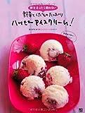 卵をまったく使わない 野菜とくだものた~っぷり ハッピーアイスクリーム!