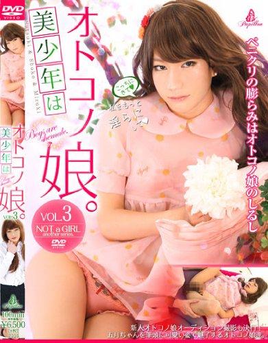美少年はオトコノ娘 VOL.3 [DVD]