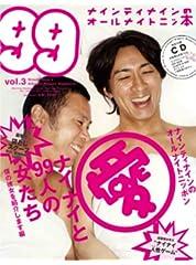 ナインティナインのオールナイトニッ本 vol.3