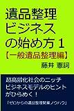 遺品整理ビジネスの始め方1(一般遺品整理編) (遺品整理ビジネスの始め方シリーズ)