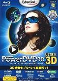 PowerDVD 10 Ultra 3D